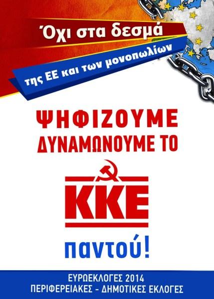 afisa_ekloges_2014_teliki