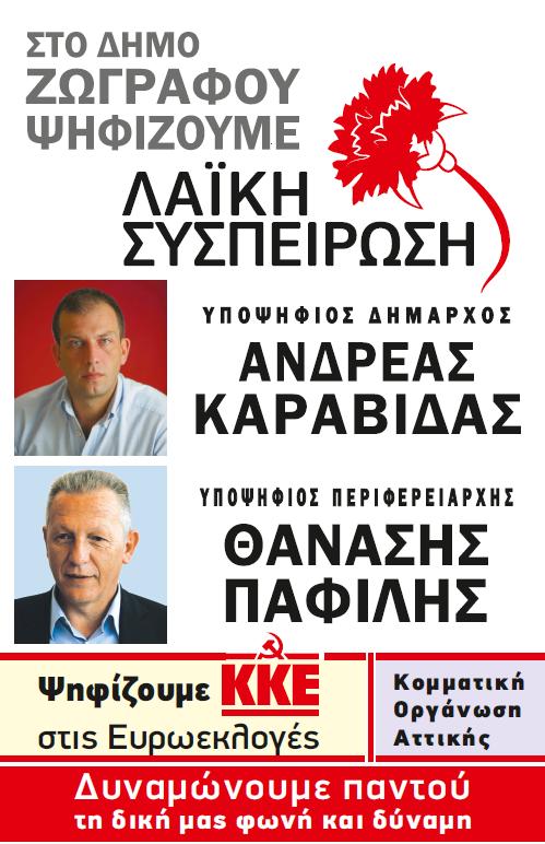Ypopsifioi_Laikisyspeirosi