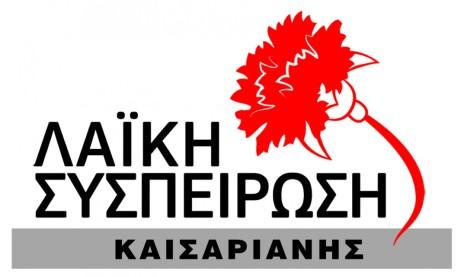 LOGO_LAIKH_SYSPEIROSH-1073x641