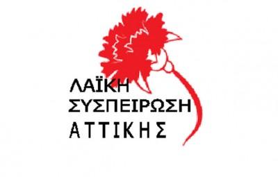 LAIKH_SYSPEIRWSH_ATTIKHS_728-400x255