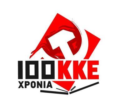 logotypo 100 xronia kke