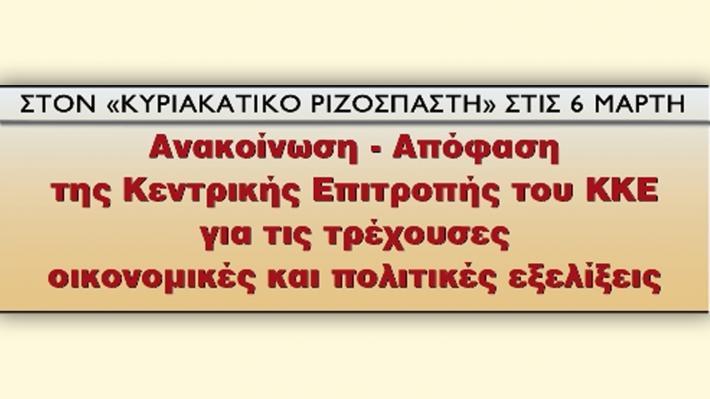 kyriakatikos-rizospastis-6-marth