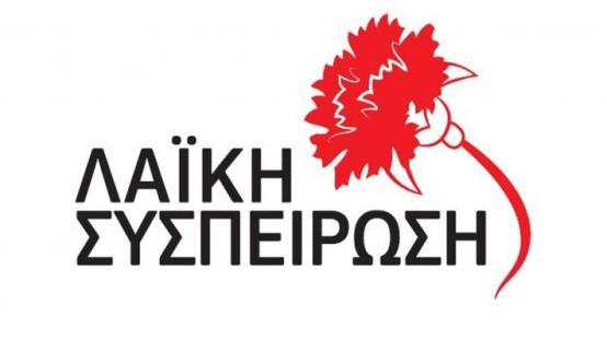 logo_laikh_syspeirosh