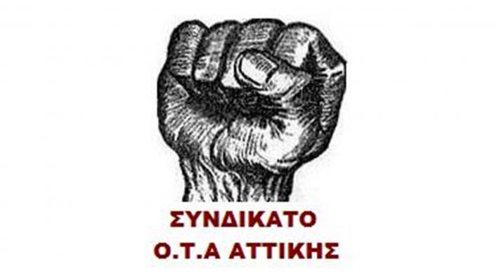 syndikato-ota-attikhs-logo