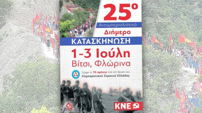 25-antiimperialistiko-dihmero-kne