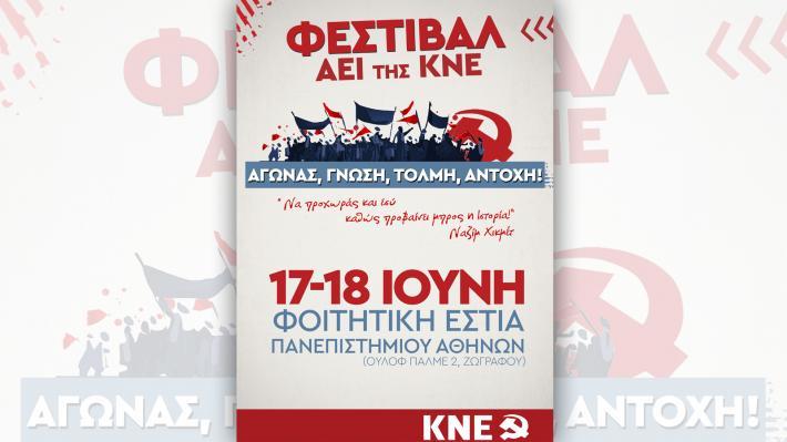 kne-festibal-aei-kentrikh