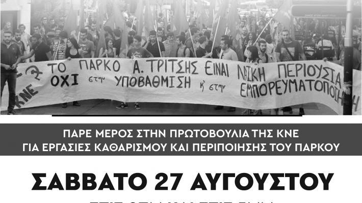 kne-afisa-tritsh-2