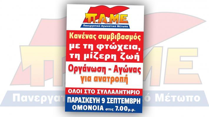 pame-syllalhthrio-athina-afisa-1