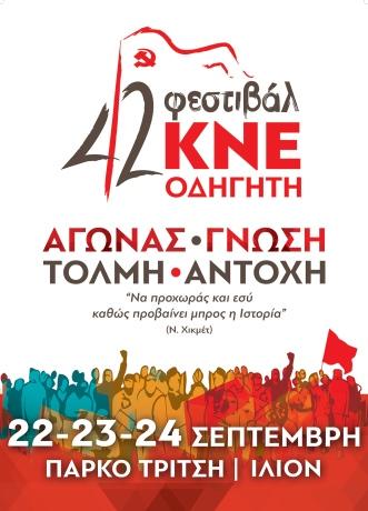 afisa_42o_festival_athina
