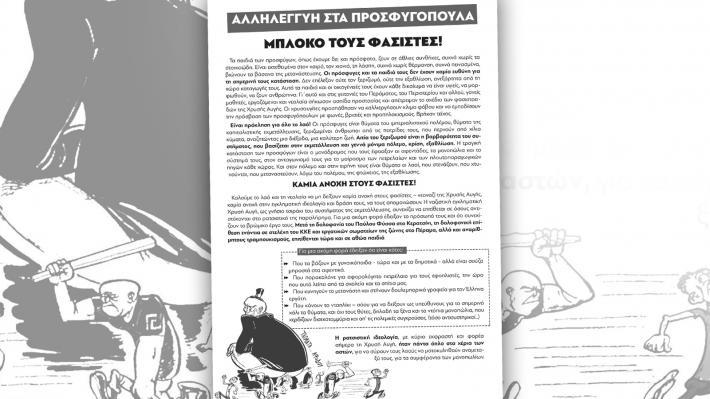 op-attikhs-anakoinosh-gia-xa-01