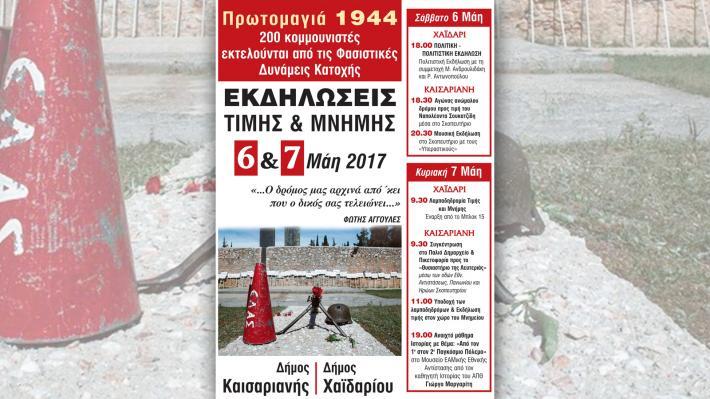 kaisarianh-1-mah-afisa