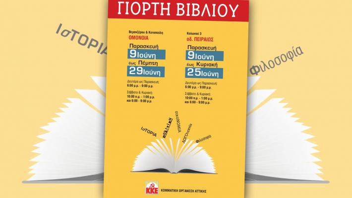 giorth-bibliou