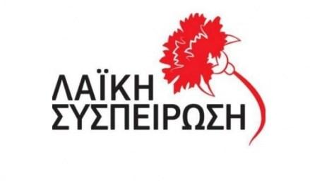 ΛΑΣΥ logo