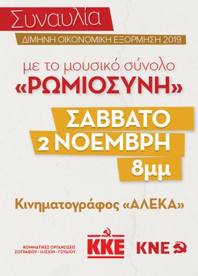 Synaulia_OE_Romiosyni