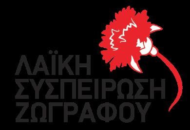 LOGO LASY_Zografou-01 ΓΙΑ ΔΤ ΚΑΙ ΑΝΑΝΚΟΙΝΩΣΕΙΣ